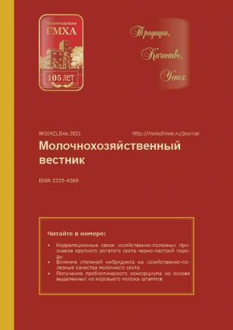 Молочнохозяйственный вестник №2 (42) , II кв. 2021