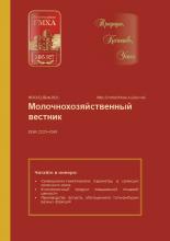 Молочнохозяйственный вестник №3 (43) , III кв. 2021