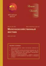 Молочнохозяйственный вестник №1 (41) , I кв. 2021