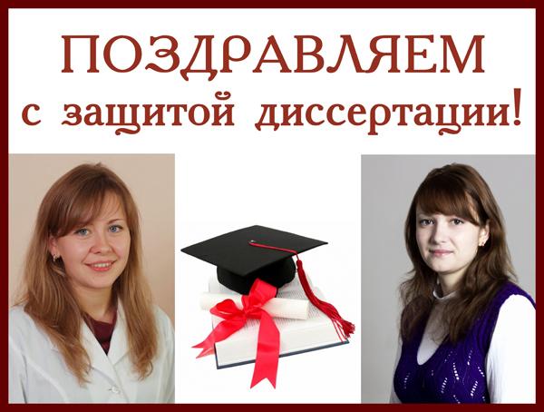 Защита диссертации поздравления